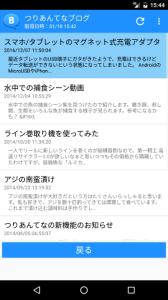 Screenshot_1484721858