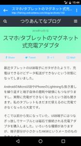 Screenshot_1484721878